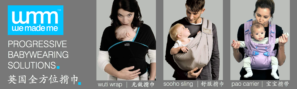 WE MADE ME Progressive Babywearing Solutions